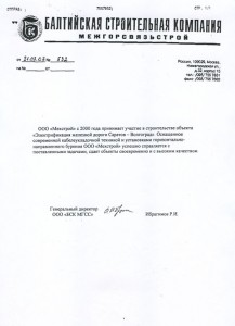 Балтийская строительная компания «МЕЖГОРСВЯЗЬСТРОЙ»