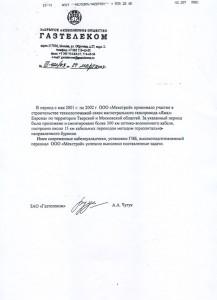 Закрытое акционерное общество «ГАЗТЕЛЕКОМ»
