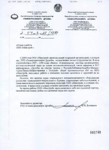 Белорусский государственный концерн по нефти и химии Республиканское унитарное предприятие «ГОМЕЛЬТРАНСНЕФТЬ ДРУЖБА»