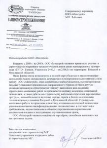 Открытое акционерное общество «ГАЗПРОМ» Закрытое акционерное общество «ГАЗПРОМСТРОЙИНЖИНЕРИНГ»