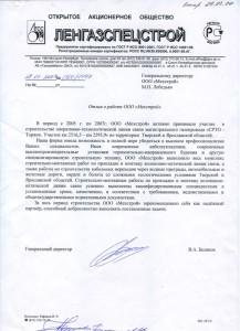 Открытое акционерное общество «ЛЕНГАЗСПЕЦСТРОЙ»