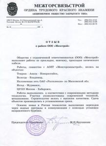 Закрытое акционерное общество «МЕЖГОРСВЯЗЬСТРОЙ Ордена трудового Красного знамени»