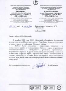 Производственное республиканское Унитарное предприятие «МИНГАЗ»