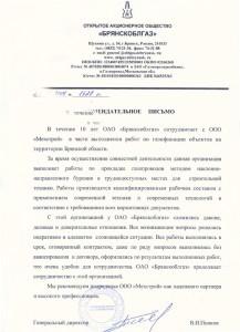 Открытое акционерное общество по газификации и эксплуатации газового хозяйства Брянской области «БРЯНСКОБЛГАЗ»